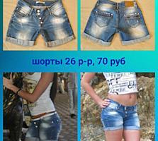 Продается женская одежда размер 42-44, б/у