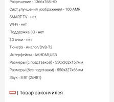 Телевизор с документами