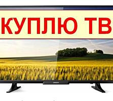 Куплю телевизор срочной продажи