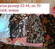 Продам, новые вещи, привезу в ближайшие города Бендеры, Тирасполь