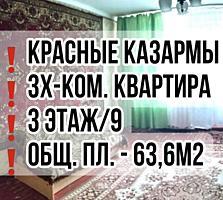 ❗️❗️❗️Красные казармы / 3х-ком. кв-ра. (3эт. /9)