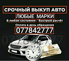 Куплю авто срочной продажи! Быстро - выгодно!