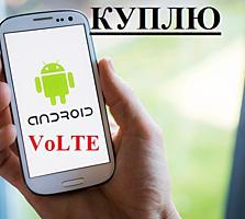 Куплю смартфон с поддержкой VoLTE (пакеты легкий и актив)