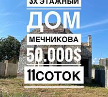 Дом Недострой. 11соток участок 240кв. 50000уе