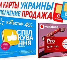 Kievstar - Vodafone - SiM карты - ПРОДАЖА - ПОПОЛНЕНИЕ.