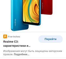 Продам Realme C3