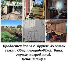 Село Фрунзе, продаётся дом!!!