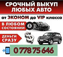 Авто выкуп ПМР. Продайте свой автомобиль уже сегодня!