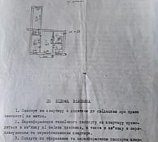 Прод 3х комн кварт на Мореходной 3/5 53,3-39,9-5,7 29000уе торг