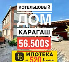 Дом в Карагаше, 180кв, 2этажа, 11соток, 56500уев