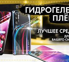 ЗАЩИТА экрана на ЛЮБОЙ телефон - 100р