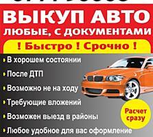 Куплю авто срочной продажи