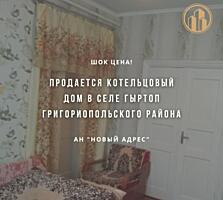Продам котельцовый дом в селе Гыртоп Григориополького района