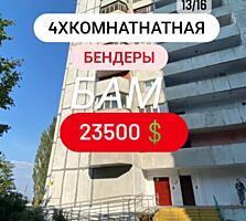 Продается 4-комнатная квартира с ремонтом.