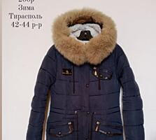 Зимняя и деми куртки