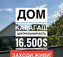 Дом в Карагаше, 80кв, 22сотки 16500уе