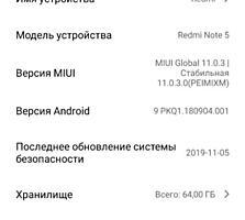 Продам Redmi Note 5 4/64
