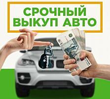 Купим машину