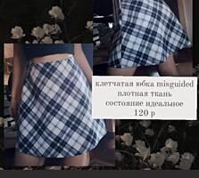 Продам клетчатую юбку missguided