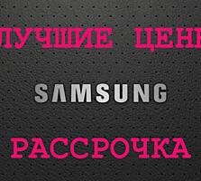 Смартфоны Samsung - по лучшим ценам, рассрочка. Читай описание