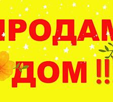 ДОМ в/у, Газ, Автономка Центр г. Фалешты!