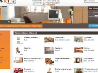 Гостиные, стенки в мебельном интернет магазине