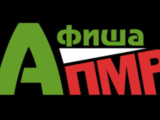Афиша ПМР - интернет-календарь предстоящих мероприятий