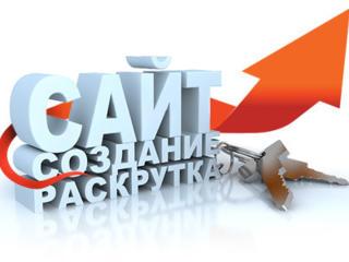 Создание сайтов, интернет-магазинов, договор, гарантии.