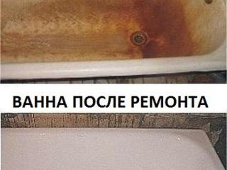 "Реставрация ванн Жидким Акрилом,, Plastall Premium"", ""Ecopel 2k"""