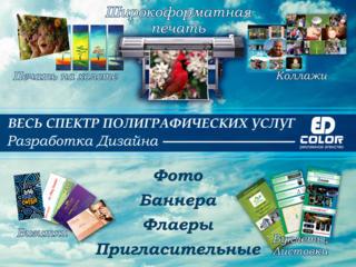 Vă oferim servicii de publicitate la preț de producător!