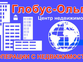 """Центр недвижимости """"Глобус-Ольга"""""""