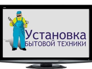 Ремонт телевизоров и мониторов любых марок!