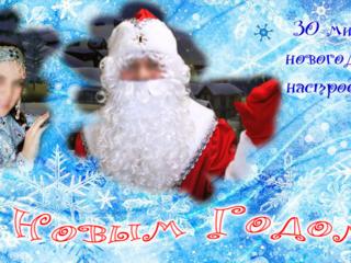 Дед Мороз и Снегурочка поздравят вас и ваших близких!