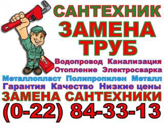 Замена и монтаж труб, сантехники. Недорого + гарантия.