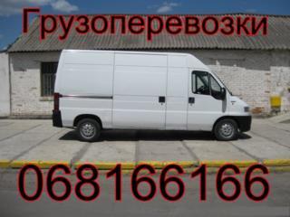 Грузовое такси(любой транспорт от 80 л. /час и грузчики)
