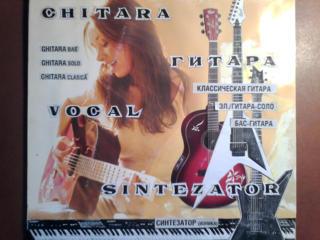 Студия игры на гитаре,электрогитаре,синтезаторе. Вокал.