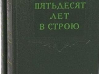 Книги военной тематики