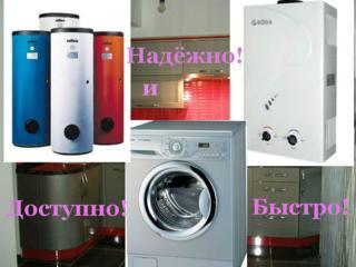 Ремонт: стиральные + посудомойки + бойлеры