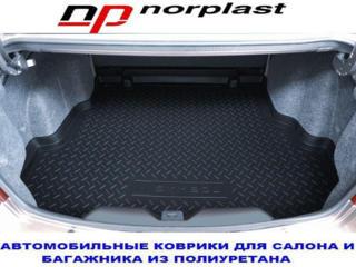 Reducere до 10%Коврики полиуретановые Covorase auto. Ковры в багажник.