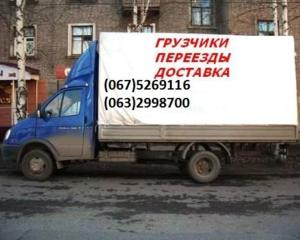 Грузоперевозки. Перевозка различных грузов по Николаеву