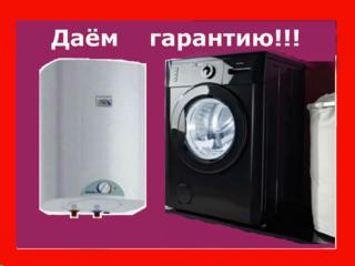 Бойлеры + стиральные машины. Ремонт любой сложности!