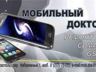 Ремонт телефонов стандарта CDMA и GSM