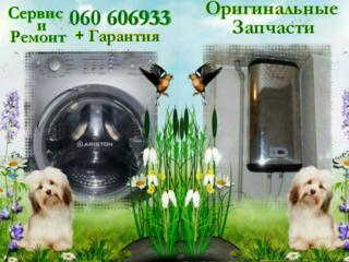 Ремонт: стиральных машин! Бойлеры - ремонт: любых марок