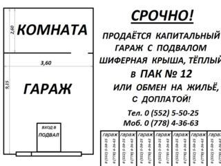 ПРОДАЮ ИЛИ МЕНЯЮ Капитальный гараж на 1-2 комн. квартиру с доплатой