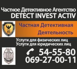 Детективные услуги, консультации фирмам. Детективное агентство.