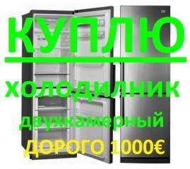 Куплю холодильник двухкамерный, дорого 1000 евро.