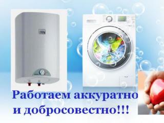 Ремонт стиральных машин, бойлеров - на дому (Кишинёв).
