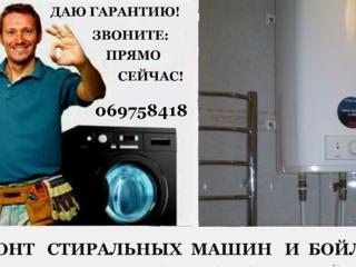 Ремонт стиральных машин + бойлеров + чистка, гарантия!