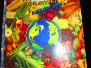 Продам книги с кулинарными рецептами