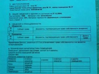 Продаются доли комнат в России.